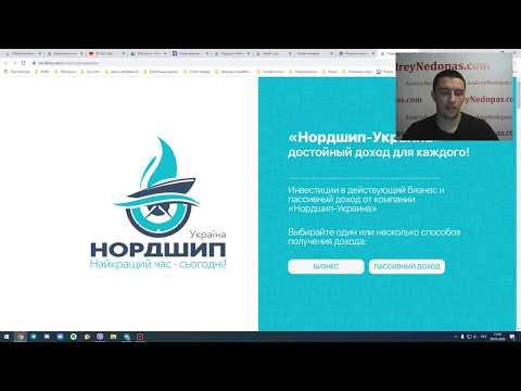Нордшип Украина, коротко о нем