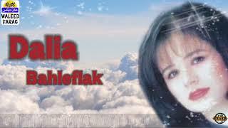 اغاني حصرية داليا - بحلفلك تحميل MP3