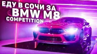 ЕДУ в СОЧИ за BMW M8 Competition
