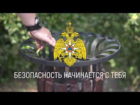 «Окурок». МЧС России: Безопасность начинается с тебя
