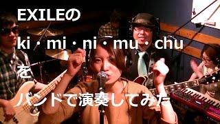EXILE - Ki・mi・ni・mu・chu / 最近のジャクソンが演奏してみた