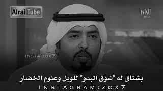 مبارك الحجيلان - ارض المطار تحميل MP3