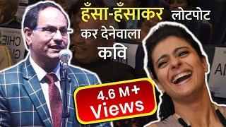 Dr. Kumar Vishwas और Sampat Saral एकसाथ, हँस-हँसकर सब लोटपोट   Bhopal   Comedy   Kavi Sammelan