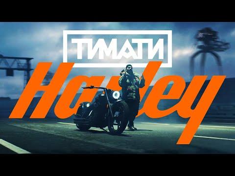 Тимати - Харлей