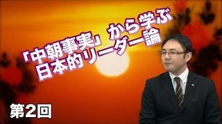 第02回「中朝事実」から学ぶ日本的リーダー論 【CGS 山鹿素行】