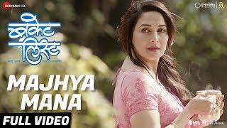 Majhya Mana - Full Video   Bucket List   Sumeet Raghvan & Madhuri Dixit-Nene   Rohan Pradhan