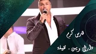 اغاني حصرية Fares Karam - Yam el-Shal (يام الشال) (Altyazılı) تحميل MP3