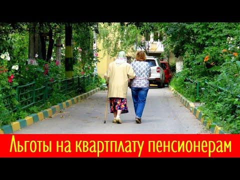 Как пенсионеру можно получить льготы на квартплату
