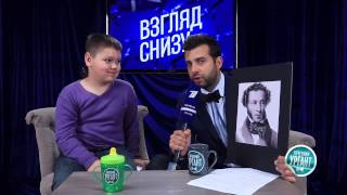 Взгляд Снизу.  День Рождения А С Пушкина.