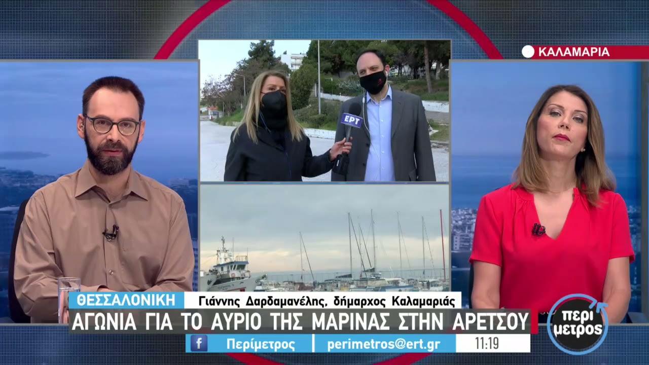 Αγωνία για το αύριο της μαρίνας στην Αρετσού | 31/03/2021 | ΕΡΤ