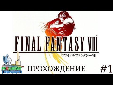 Final Fantasy VIII: Прохождение (Walkthrough) #1 (Баламб гарден)