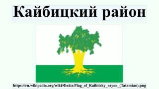 Кайбицкий район