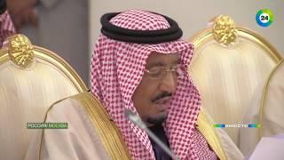 Восточный ветер: «пятизвездочный» визит саудовского короля в Россию