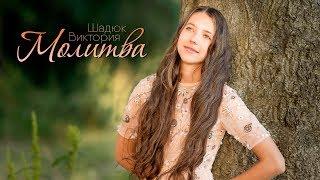 Виктория Шадюк - Молитва