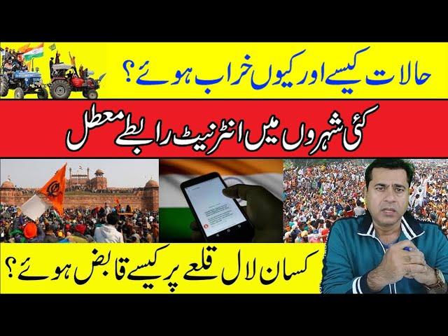 بھارت میں حالات کیوں بگڑے؟ کسان کیسے لال قلعہ پر قابض ہوہۓ؟ | Imran Khan Exclusive