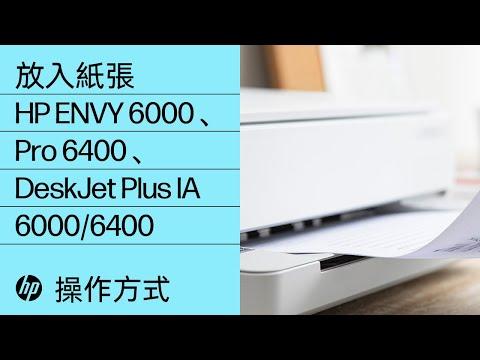 如何在 HP ENVY 6000/ENVY Pro 6400/DeskJet Plus Ink Advantage 6000/6400 印表機系列中放入紙張