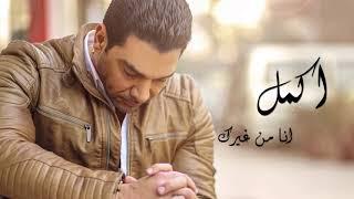 Akmal - Ana Men Gherak (Official Lyrics Video)   اكمل - انا من غيرك - كلمات
