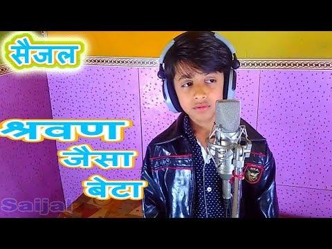 Bhajan  | श्रवण जैसा बेटा - Shravan Jaesa Beta |  Singer - Saijal