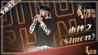 【单曲纯享】由博文《Simon》2019中国好声音Sing!China EP4