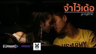 จำไว้เด้อ - วงลายสยาม (Official MV)
