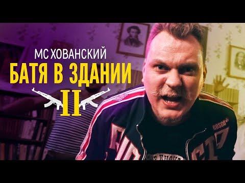 МС ХОВАНСКИЙ - Батя в Здании 2