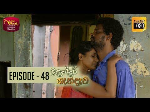 Ilandaari Handawa - ඉලන්දාරි හැන්දෑව | Episode -48 | 2018-10-09 | Rupavahini TeleDrama
