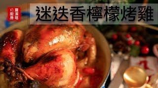耶誕節大餐!!迷迭香檸檬烤雞~超完美、超多汁~一定要收藏!Rosemary & lemon roast chicken recipe  [Eng Sub]