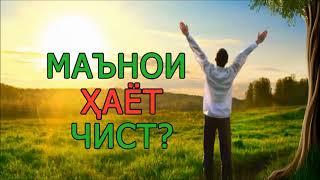 МАЪНОИ ХАЁТ ЧИСТ? (ИБНИ САЪДИ)- معنی حیات چیست؟