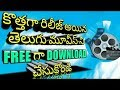 How to download New Telugu movies 2019 || All in One