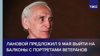 Лановой предложил 9 мая выйти на балконы с портретами ветеранов
