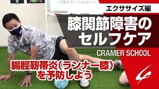膝関節障害のセルフケア2 エクササイズ編