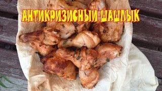 Шашлык из курицы.Антикризисный шашлык из куриных окорочков
