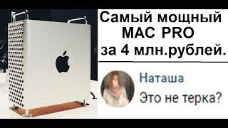 Лютые приколы. МАКБУК за 4 млн рублей похож на тёрку для овощей ))))