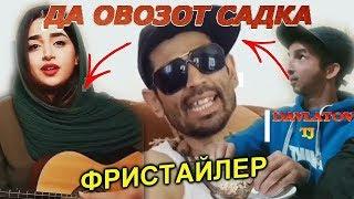 MC БАКЛАШКА РЕПИ НАВШ 2019 🎤😂 // УСМОН ХОНАВОНАЙ 😂😂