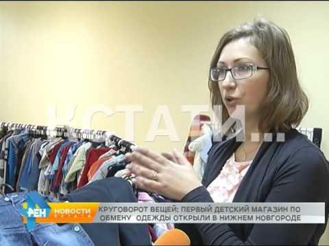 Обмену и возврату - подлежит: первый магазин по обмену детских вещей открылся  в Нижнем Новгороде