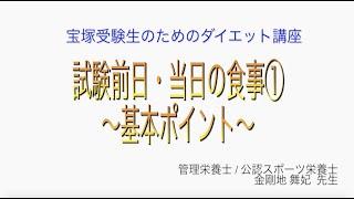 宝塚受験生のダイエット講座〜試験前日・当日の食事①基本ポイント〜