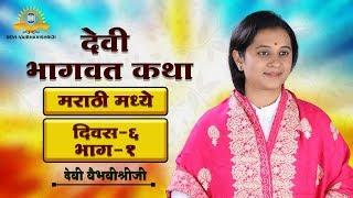 Day 6 Part 15  Srimad Devi Bhagavatam  Vaibhavi Shriji Alekar  Narayangaon Pune
