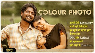 Colour Photo (Telugu) 2020 | Movie Explain In Hindi