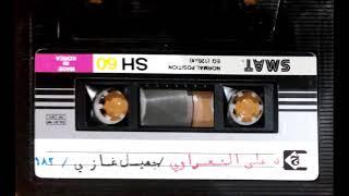 تحميل اغاني الرد على الشعراوي   الشيخ محمد جميل غازي رحمه الله MP3