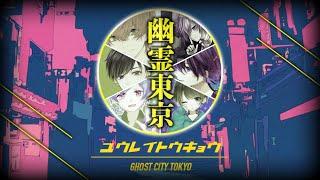 幽霊東京 歌ってみた【KnightA-騎士A-】