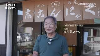 あってくれてありがとう:乃利松食品吉井商店(近江八幡市)編