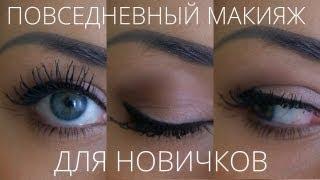 Смотреть онлайн Учимся делать повседневный макияж