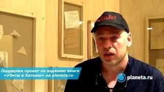 Максим Ковальский в поддержку книги  «Убиты в Катыни»  | Planeta.ru
