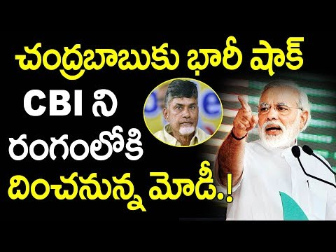 చంద్రబాబుకు భారీ షాక్ : CBI ని రంగంలోకి దించనున్న మోడీ | Modi Plans CBI Investigation On Chandrababu
