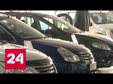 Программа льготного автокредитования продлена на два года - Россия 24