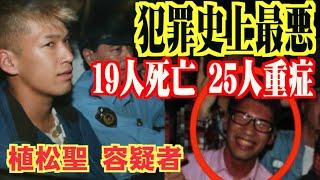 「悪の教典」が手本!?日本の犯罪史上最悪の殺人事件発生