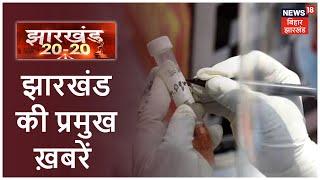 Jharkhand 20-20 | देश में लगातार बढ़ रहा Corona का वार - Download this Video in MP3, M4A, WEBM, MP4, 3GP