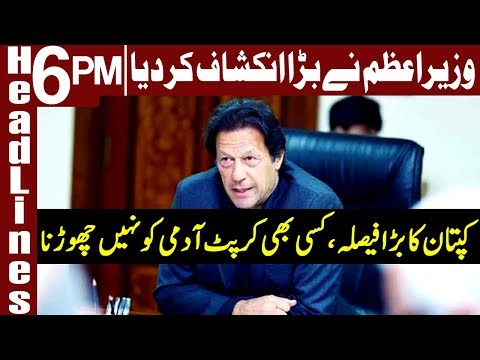 PM Imran Khan takes another Big Decision | Headlines 6 PM | 23 December 2018 | Express News