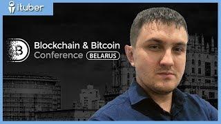 Анонс Blockchain & Bitcoin Conference Belarus с Владимиром Поповым, Минск, 10 октября 2018 года