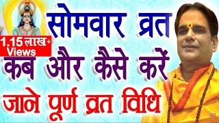 🕉️सोमवार व्रत कब और कैसे करें ? जाने पूर्ण व्रत विधि | Monday Fast | Somvar Vrat for Chandra Dev 🌜